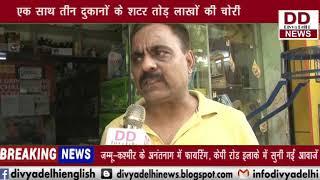 एक साथ तीन दुकानों के शटर तोड़ लाखों की चोरी || DIVYA DELHI NEWS