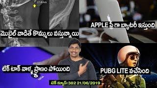Technews in telugu 382:PUBG Lite Beta,Dell PCs at Risk,Horns are growing ,k20,Apple recalls mac pro