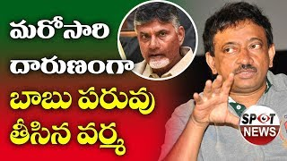 బాబు పరువు తీసిన వర్మ Ram Gopal Varma Tweet Over Chandrababu Naidu | RGV Tweet Top Telugu TV