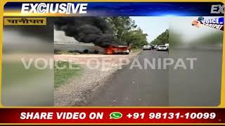 चलती कार में लगी भयंकर आग ,परिवार ने कूद कर  बचाई जान