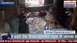 मकान विवाद के चलते बड़े भाई-भाभी ने छोटे भाई को उतारा मौत के घाट। #Bn #bhartiyanews