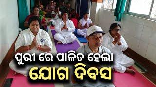 International Yoga Day Celebrated in Puri - କେମିତି ରହିଛି ମାହୋଲ୍, ଦେଖନ୍ତୁ
