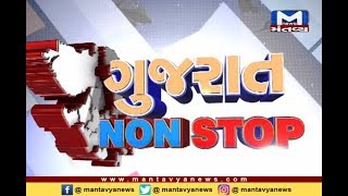 Gujarat NONSTOP   21-06-2019   Mantavya News