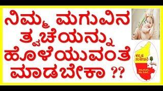How to increase Baby Skin Colour Naturally Kannada | Homemade Babybath Powder | Kannada Sanjeevani