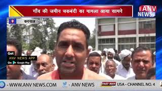 गाँव की जमीन चकबंदी का मामला आया सामने || ANV NEWS KARNAL - HARYANA
