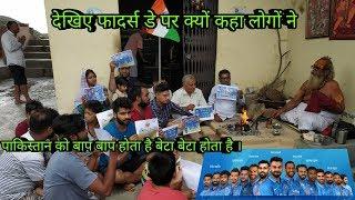 2019 World cup india - pakistan cricket match .. भारतीय टीम की जीत के लिए किया यज्ञ । ।.