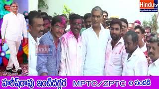 హరీష్ రావు ఇంటి దగ్గర ZPTC/MPTC ల సందడి// Harish Rao's house is close to ZPTC / MPTC