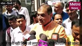 Bjp protest at narela DJB office... बीजेपी ने नरेला में किया जल बोर्ड के खिलाफ मटका फोड़ प्रदर्शन ।