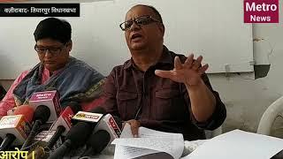 तिमारपुर से कांग्रेस के वरिष्ठ नेता में विधायक पंकज पुष्कर पर लगाये भ्रस्टाचार के गंभीर आरोप ।