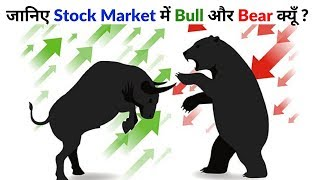 Why Up & Down in Share Market represented by Bull & Bear ?