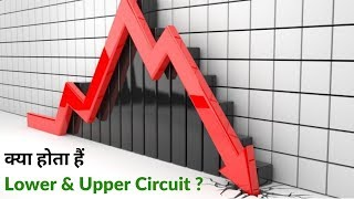 What is Lower and Upper Circuit in Share Market ?