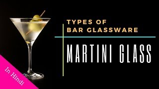 Martini Glass | Types of Bar Glassware in Hindi | Martini Glass why develop like this | Cocktails