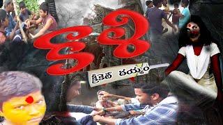 KAALI - Cricket  dhayyam  short film//కాళి -క్రికెట్ దయ్యం // my village horror and comedy