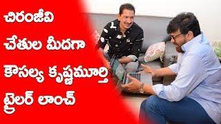 Megastar Chiranjeevi Launched Kousalya Krishnamurthy Teaser Video