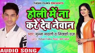 Munna Mawali & Nikki Raj का सुपरहिट सांग - होली में न करे देब नेबान - Bhojpuri Songs