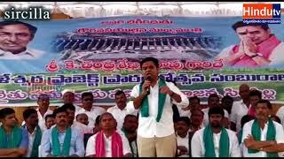 తెలంగాణ రైతుల పాదాలను కడిగే అద్భుతమైన పథకం ప్రారంభోత్సవం:KTR