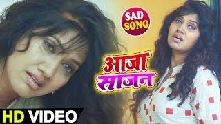 #Video Song आ गया भोजपुरी हिरोइन Pratibha Pandey का Superhit Video Song | Aaja Sajan आजा साजन