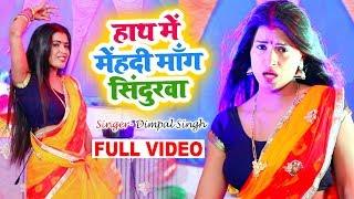 #Dimpal Singh New #Live Video Song | हाथ में मेहंदी मांग सिंदुरवा | Bhojpuri Song
