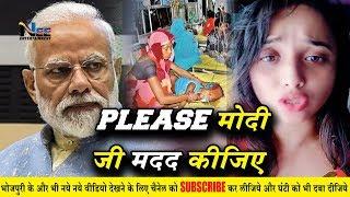 Khesari Ji के बाद Rani Chatterjee ने मांगी PM Modi से मुजफ्फरपुर में बीमार बच्चों के किये #मदद