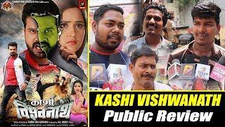 Kashi Vishwanath Public Review !! देखिये मुंबई में लोगो ने क्या कहा #RiteshPanday के इस फिल्म को