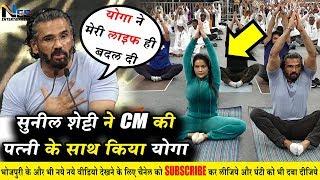 महाराष्ट्र के CM की पत्नी अमृता फड़नवीस के साथ सुनील शेट्टी ने किया योग !! #SunilShettyYoga
