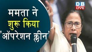 Mamata Banerjee ने शुरू किया 'ऑपरेशन क्लीन'   Mamata की TMC नेताओं को चेतावनी  DBLIVE