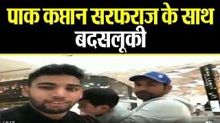 india से हार के बाद Pak captain Sarfaraz Ahmed के साथ England में फैंस ने की बदसलूकी..viral video !