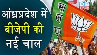 BJP का साम दाम दंड भेद | Andhra Pradesh में BJP की नई चाल |#DBLIBE