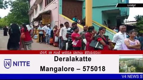 ಆಧಾರ್ ಟೋಕನ್ ಪಡೆಯಲುಬಿ.ಸಿ.ರೋಡಿನ ಎಸ್ಬಿಐ ಬ್ಯಾಂಕ್ ಮುಂಭಾಗ ಜನಸರತಿ ಅಧಿಕಾರಿಗಳ ವಿರುದ್ಧ ಅಸಮಾಧಾನ