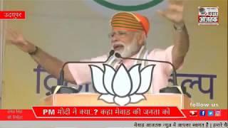 प्रधानमंत्री नरेन्द्र मोदी ने क्या कहा..? मेवाड़ की जनता को | मोदी ने की मेवाड़ के शूरवीरो तारीफ़|