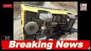 इंडो अमेरिकन स्कूल की बस अनियंत्रित होकर हुई दुर्घटना ग्रस्त