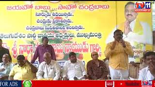 AP CM CHANDRABABU NAIDU BIRTHDAY CELEBRATIONS AT ANAKAPALLI VISAKHA
