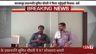Pradhan sumit chaudhary.. ISN7