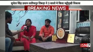 Pradhan sucheta singh latifpur tibra..ISN7