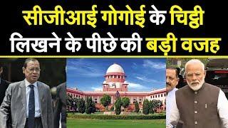 Chief Justice Ranjan Gogoi को आखिर क्यों लिखनी पड़ी Pm Modi को चिट्टी !