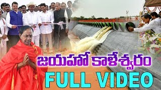 Kaleshwaram Project opening Full Video | CM KCR | YS Jagan | Telangana News Live | Top Telugu TV