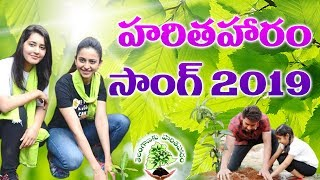 Breathless Song | Haritha Haram Songs 2019 | Telangana Folk Songs | Vengala Bhaskar | Top Telugu TV