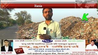 स्वच्छ भारत अभियान की रानियां में खुली पोल, कचरा प्लांट की बजाए घरों के पास डाला जा रहा कूडा