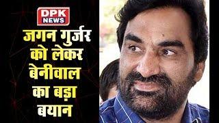 jagan Gurjar पर Hanuman Beniwal का बड़ा बयान | Hanuman Beniwal
