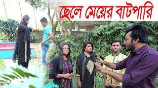 ছেলে মেয়ের বাটপারি | Chele Meyer Batpari | Bangla Comedy Short Film