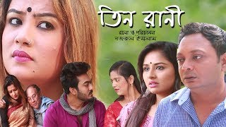 Eid Bangla Natok 2019 | Tin Rani | তিন রানী | Tanin Subha | Rashed Mamun Opu | Papiya | Kazi Ujjol