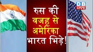 रुस की वजह से America-भारत भिड़े ! एस-400 रक्षा प्रणाली को लेकर America सख्त |#DBLIVE