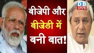 BJP और BJD में बनी बात ! राज्यसभा उपचुनाव में BJD के साथ BJP|#DBLIVE