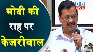 PM Modi की राह पर Arvind Kejriwal | Arvind Kejriwal की सेना पर सियासत !#DBLIVE