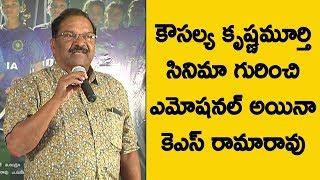 KS Rama Rao Interview about Kousalya Krishnamurthy Movie || Aishwarya Rajesh