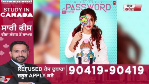 Password l Miss Pooja l New Punjabi Song 2019 l Dainik Savera