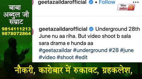 Geeta Zaildar ਹੋਇਆ ਆਪਣੇ ਨਵੇਂ ਗਾਣੇ ਦੇ Shoot  ਤੋਂ Irritate l Dainik Savera