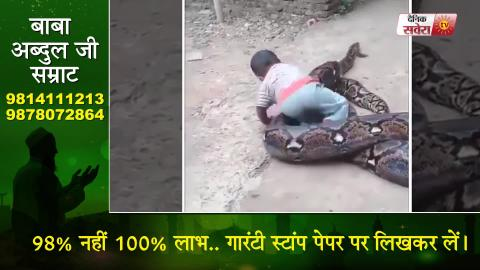 छोटे Child का अजगर के साथ खेलने का Video हुआ Viral