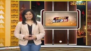 Bhakti Top 20 || 24 June 2019 || Dharm And Adhyatma News || Sanskar