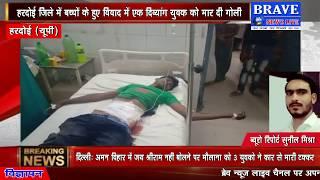 बच्चों के विवाद में दिव्यांग युवक को मारी गोली।। किसान की हत्या से मचा हड़कंप | #BRAVE_NEWS_LIVE TV